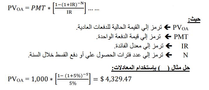 القيمة الحالية للنقود مع الأمثلة لدفعة واحدة ودفعات متساوية ومُقدمة