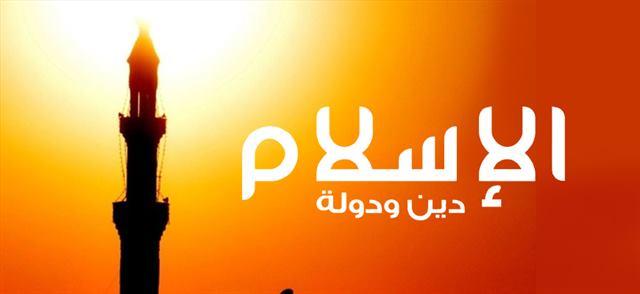 الإدارة فى الإسلام
